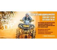 Захід квадро Тур ( прокат квадроциклів) Оренда квадроциклів Львів