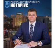Нотариус Розсоха Сергей Сергеевич