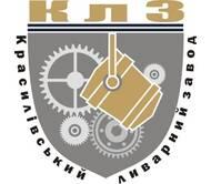 Деталі та вироби з сірого чавуну, обладнання для гранулювання - Красилівський ливарний завод