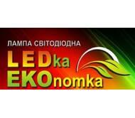 LEDka EKOnomka: світлодіодна лампа, кращі світлодіодні лампи, лампа світлодіодна led