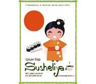 Суши-бар Сушелия
