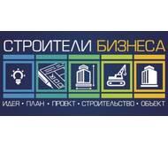 """ППФ """"МЛАД"""" (ТМ """"Будівельники Бізнесу"""""""