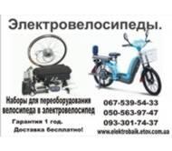 чп. электробайк