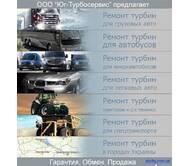 Юг-ТурбоСервис, ООО