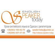 Оdessa.speaker.today- Репетитор английского языка в Одессе
