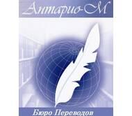 Бюро перекладів Антаріо М - переклади текстів та документів. Апостиль