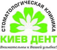 """Стоматологічна клініка """"Київ Дент"""""""