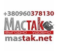 Мастак