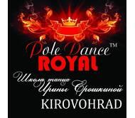 Royal Pole Dance
