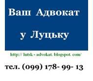 Адвокат. Дистанційна допомога