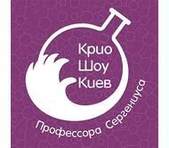 Крио Шоу Киев