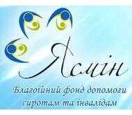 Благотворительный фонд «Ясмин»