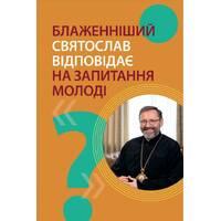 Блаженнейший Святослав отвечает на вопросы молодежи