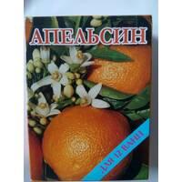 """Сіль для ванн з лікувальними властивостями """"Апельсин"""" (500 гр)"""