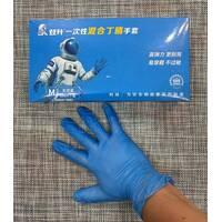 Перчатка нитрил-винил 100шт L / АТ70-L