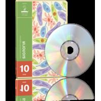 Диск. Біологія, 10 клас - сучасний мультимедійний підручник з біології.