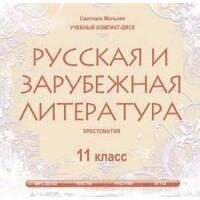 Диск. Русская и зарубежная литература. 11 класс. Хрестоматия