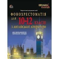 Диск. Фонохрестоматія для 10-12 класів з англійської літератури