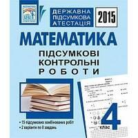 ДПА 4кл. 2015 Математика. Підсумкові контрольні роботи