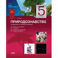 Природознавство. 5 клас (до підручника О. Г. Ярошенко, В. М.)