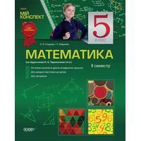 Математика. 5 клас. ІI семестр (за підручником Н. А. Тарасенкової та ін.)