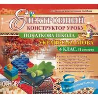 Електронний конструктор уроку. Українська мова. 4 клас. 2 семестр - Версія - 2.0