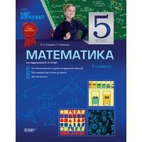 Математика. 5 клас. ІІ семестр (за підручником Істер О.)