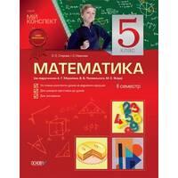 Математика. 5 клас. ІІ семестр (за підручником Мерзляк А., Полонський В., Якір М.)