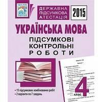 ДПА 4кл. 2015 Українська мова. Підсумкові контрольні роботи
