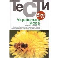 Українська мова 5-11 класи. Тестові завдання. Н. В. Гуйванюк