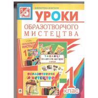 Образотворче мистецтво. Конспекти уроків: 1 кл. (до підр. Різниченко М.І., Трач С. К.)