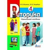 Риторика. 4 клас. Навчальний посібник. Науменко В., Захарійчук М.