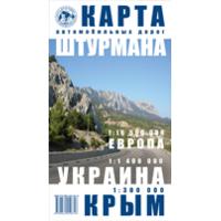 Украина. Крым. Европа.  Карта автомобильных дорог