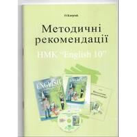 """НМК """"English 10"""" методичні рекомендації О. Короп"""" юк"""