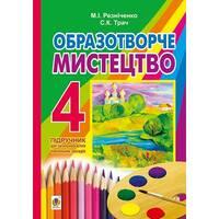 Образотворче мистецтво. 4 клас. Підручник. Резніченко М. І.