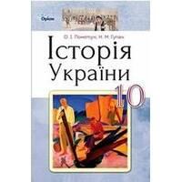 Історія України, 10 кл. Підручник (ст. рівень) Пометун О.І.