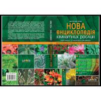 Нова енциклопедія кімнатних рослин Автор Мария Цветкова