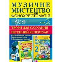 Музичне мистецтво. Фонохрестоматія. 2 клас. CD1 - пісенний репертуар. СD2 - твори для слухання.