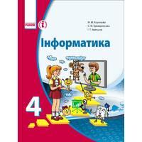 Інформатика. Підручник для 4 класу загальноосвітніх навчальних закладів Корнієнко М, М.