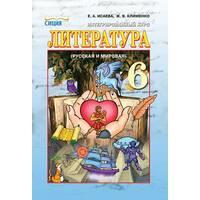 ЛІТЕРАТУРА (російська і світова) 6 клас. Підручник Ісаєва Е. А., Клименко Ж. В. 2014-2015