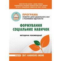 Інклюзивна освіта та література для спеціальних ЗНЗ