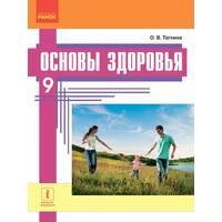 Основи здоров'я Підручник 9 клас (русск.) Таглина О. В.