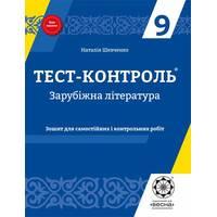 Тест-контроль Зарубіжна література 9 клас Зошит 2017