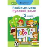 Російська мова, 2 кл. Підручник Автори : Самонова О., Горобець Ю.