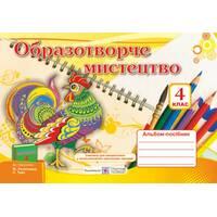 Альбом- посібник з образотворчого мистецтва. 4 клас (До підруч. Резніченка М. та ін.)