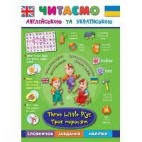 Читаємо англійською та українською  Троє поросят. Three Little Pigs Зінов'єва Л. О., Смирнова К. В., Собчук О. С.