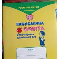 Робочий зошит. Економічна освіта дітей старшого дошкільного віку. Григоренко Г.І., Жадан Р. П.