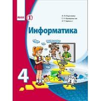 Інформатика 4 клас. підручник. Корниенко М. М. з обуч. на рус. яз