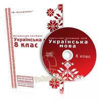 "Електронний навчально-методичний комплект ""Українська мова, 8 клас"
