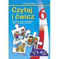 Книжка для читання польською мовою. 6 клас (другий рік навчання) Мастиляк В. 2020